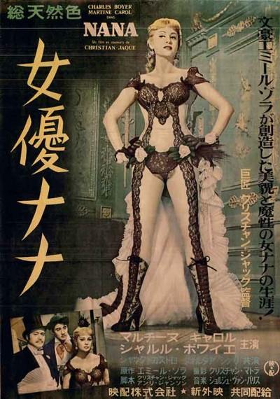 affiche du film nana japonaise